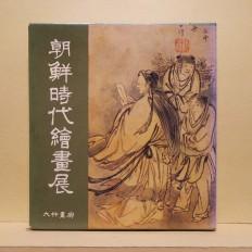조선시대회화전 (朝鮮時代繪畵展)