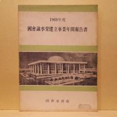 1969년도 국회의사당건립사업년간보고서 (1969年度 國會議事堂建立事業年間報告書)