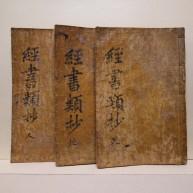 경서류초 전3책 (經書類抄 全3冊)