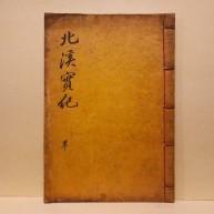 북계실기 2권1책 (北溪實記 2卷1冊)