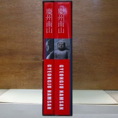 경주 남산 전2책 (慶州 南山 全2冊)