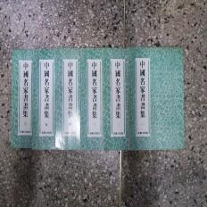 중국명가서화집 전6책 (中國名家書畵集 全6冊)