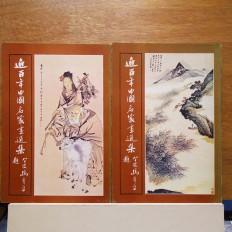 근백년중국명가화선집 전2책 (近百年中國名家畵選集 全2冊)