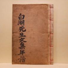 백호선생문집연보 (白湖先生文集年譜)