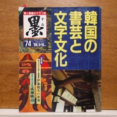 (묵 제77호 - 한국의 서도와 문자문화) 墨 第74号 - 韓国の書芸と文字文化
