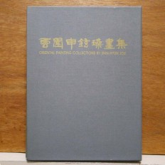 운원신현조화집 (雲園申鉉璪畵集)