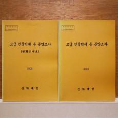 고궁 건물막새 등 문양조사 전2책