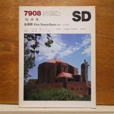 Space Design 7908 - 김수근