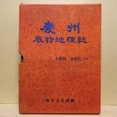 경주풍물지리지 (慶州風物地理誌)
