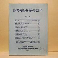 한국독립운동사연구 제1집