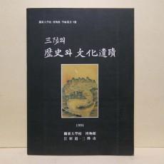 삼척의 역사와 문화유적 (三陟의 歷史와 文化遺蹟)
