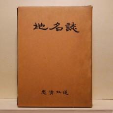 지명지 - 충청북도 (地名誌 - 忠淸北道)