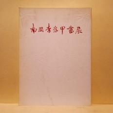 제3회 남강 이효갑 서전 (第3回 南岡 李孝甲 書展)