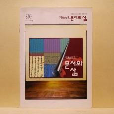 서울600년, 문서와 삶