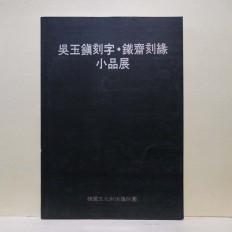오옥진각자 철w재각록 소품전 (吳玉鎭刻字 鐵齋刻綠 小品展)