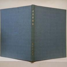 진열품도록 - 국립박물관 (陳列品圖錄 - 國立博物館)