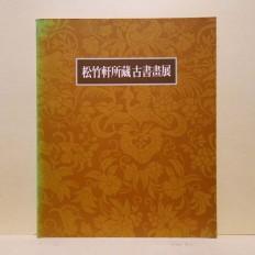 송죽헌소장고서화전 (松竹軒所藏古書畵展)