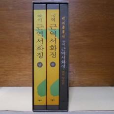 국역 근역서화징 전3책 (國譯 槿域書畵徵 全3冊)
