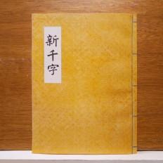 신천자 (新千字)