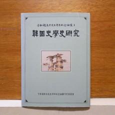 한국사학사연구 (韓國史學史硏究)