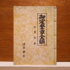 어정규장전운 부 - 초자휘 (御定奎章全韻 附 - 草字彙)
