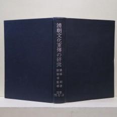 청조문화동전의 연구 (淸朝文化東傳の硏究)