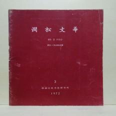 간송문화 3 (澗松文華 3)