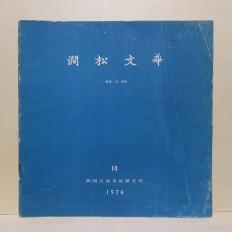 간송문화 10 (澗松文華 10)