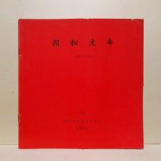 간송문화 11 (澗松文華 11)