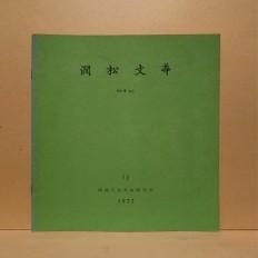 간송문화 12 (澗松文華 12)