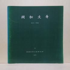 간송문화 13 (澗松文華 13)