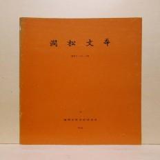 간송문화 14 (澗松文華 14)