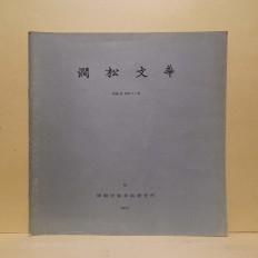간송문화 16 (澗松文華 16)