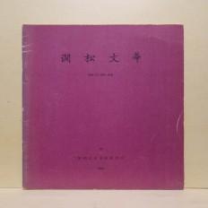 간송문화 18 (澗松文華 18)