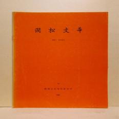 간송문화 19 (澗松文華 19)