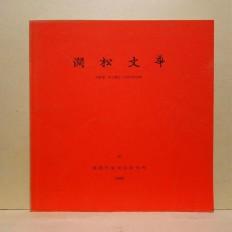 간송문화 30 (澗松文華 30)