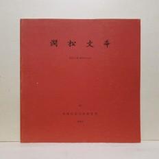 간송문화 45 (澗松文華 45)