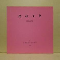 간송문화 46 (澗松文華 46)