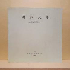 간송문화 62 (澗松文華 62)