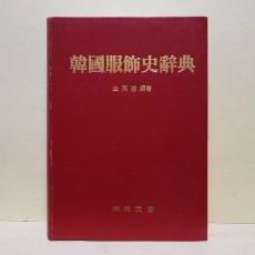 한국복식사사전 (韓國服飾史辭典)