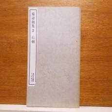 묘지명집 2 - 육조 (墓誌銘集 2 - 六朝)