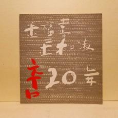 김복희 김화숙 춤 20년 (金福喜 金和淑 춤 20년)