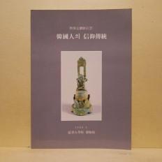한국인의 신앙전통 (韓國人의 信仰傳統)