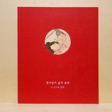 옛 사람의 삶과 풍류 - 조선시대 춘화