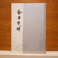 예주쌍즙 (藝舟䉶楫)