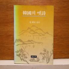 한국의 옛시 (韓國의 옛詩)