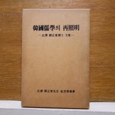 한국유학의 재조명 (韓國儒學의 再照明)