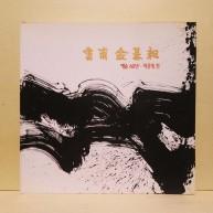 운보 김기창 (雲甫 金基昶)