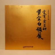 운보 김기창 황금백자전 (雲甫 金基昶 黃金白磁展)