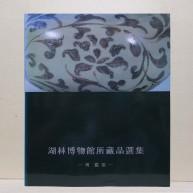 호림박물관소장품선집 - 청자 3 (湖林博物館所藏品選集 - 靑瓷 3)